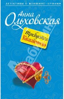 Требуется Квазимодо - Анна Ольховская