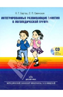 Интегрированные развивающие занятия в логопедической группе (+CD) - Бартош, Савинская
