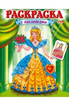 Книжка-раскраска с наклейками Красавицы. Выпуск 2 - Екатерина Рыданская