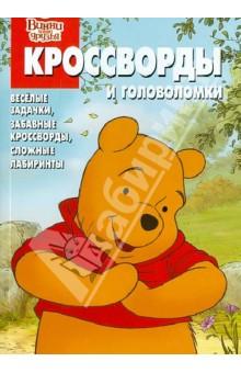 Сборник кроссвордов и головоломок Винни и его друзья (№ 1262) - Александр Кочаров