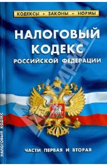 Налоговый кодекс РФ. Части 1 и 2По состоянию на 10.03.13