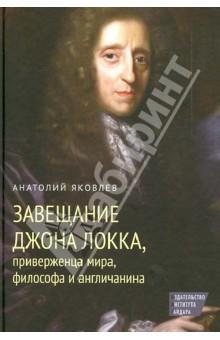 Завещание Джона Локка, приверженца мира, философа и англичанина - Анатолий Яковлев