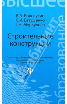 Купить Волосухин, Евтушенко, Мекркулова: Строительные конструкции. Учебник для студентов вузов ISBN: 978-5-222-20813-7