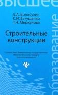 Волосухин, Евтушенко, Мекркулова: Строительные конструкции. Учебник для студентов вузов