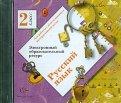 Русский язык. 2 класс. Электронный образовательный ресурс (CD) обложка книги