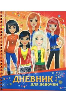 Дневник для девочки. Я и мои секреты