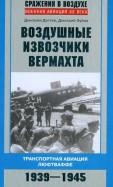 Дегтев, Зубов: Воздушные извозчики вермахта. Транспортная авиация люфтваффе. 1939-1945