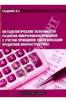 Методологические особенности развития микрофинансирования. Монография - Вера Гладкова