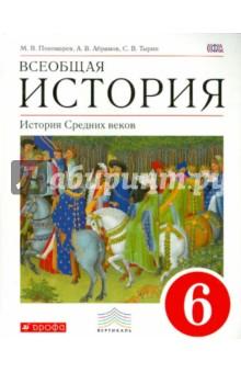 Гдз по учебник по истории средних веков 6 класс е. В агибалова г. М.