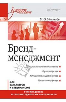 Бренд-менеджмент. Учебное пособие - Максим Макашев