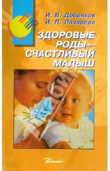 Здоровые роды - счастливый малыш - Добряков, Лазарева