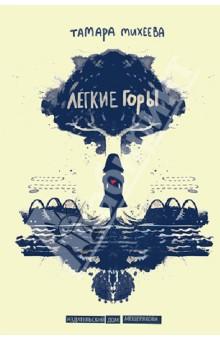 Легкие горы - Тамара Михеева