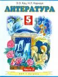 Кац, Карнаух - Литература. 5 класс. Учебник для общеобразовательных учреждений. В 2-х частях. Часть 2 обложка книги