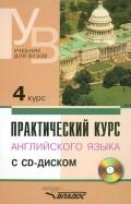 Аракин, Гурьева, Бронникова: Практический курс английского языка. 4 курс (+CD)