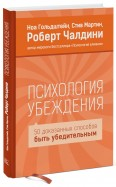 Чалдини, Мартин, Гольдштейн: Психология убеждения. 50 доказанных способов быть убедительным