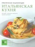Н. Полетаева: Итальянская кухня
