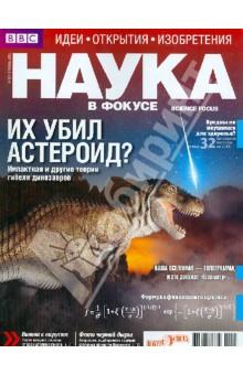 Журнал Наука в фокусе №4 (017). Апрель 2013