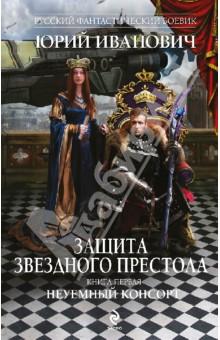 Защита Звездного Престола. Книга 1. Неуемный консорт - Юрий Иванович