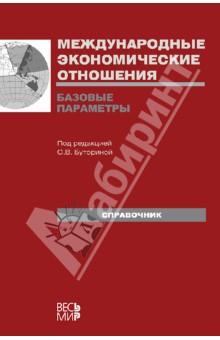 Международные экономические отношения. Базовые параметры - Буторина, Галкин, Ткачев