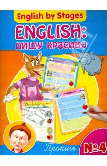 English: пишу красиво. Пропись №4