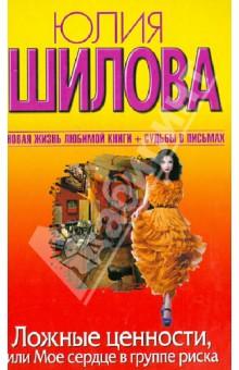 Купить Юлия Шилова: Ложные ценности, или Мое сердце в группе риска ISBN: 978-5-17-077663-4