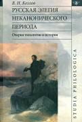 Владимир Козлов: Русская элегия неканонического периода: очерки типологии и истории