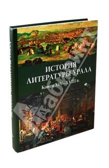 История литературы Урала. Конец XIV-XVIII в.