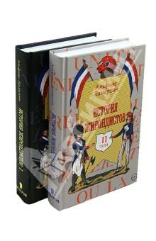 История жирондистов. В 2-х томах - Альфонс Ламартин