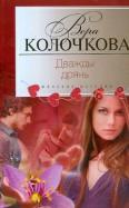 Вера Колочкова - Дважды дрянь обложка книги