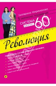 Система минус 60. Революция - Екатерина Мириманова