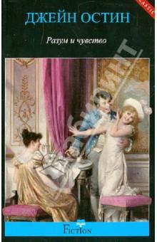 Джейн Остин: Разум и чувство ISBN: 978-5-227-04337-5  - купить со скидкой