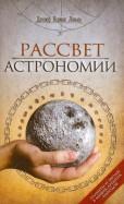 Джозеф Локьер: Рассвет астрономии. Планеты и звезды в мифах древних народов