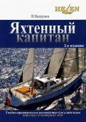 Владимир Ватрунин: Яхтенный капитан. Учебно-практическое руководство для владельцев парусных и моторных яхт