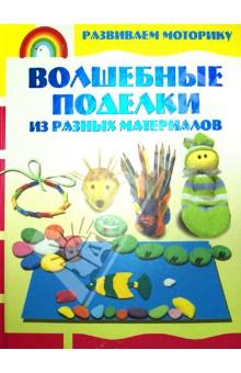 Купить Александра Аксенова: Волшебные поделки из разных материалов ISBN: 978-985-18-1745-6