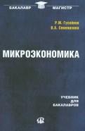 Гусейнов, Семенихина - Микроэкономика. Учебник для бакалавров обложка книги