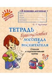 Тетрадь взаимодействия логопеда и воспитателя. Старшая и подготовительная группы - Ольга Крупенчук