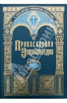 Православная энциклопедия. Афанасий - бессмертие. Том 4.