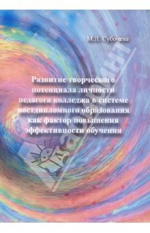 Развитие творческого потенциала личности педагога колледжа в системе постдипломного образования... - Марина Субочева