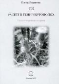 Елена Якушева - Растет в тени чертополох. Стихотворения и проза обложка книги