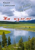 Юрий Саянский: На изломе. В Сибирь за поэзией. Сборник стихотворений о Сибири