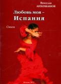Вячеслав Лихоманов - Любовь моя - Испания. Стихи обложка книги