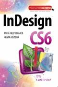 Сераков, Агапова: InDesign CS6
