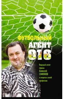 Футбольный агент 016 - Алексей Матвеев