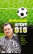 Алексей Матвеев: Футбольный агент 016