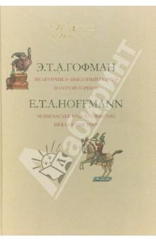 Гофман золотой горшок читать онлайн краткое содержание
