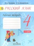 Песняева, Анащенкова - Русский язык. 4 класс. Рабочая тетрадь. В 2-х частях. ФГОС обложка книги