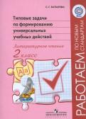 Светлана Батырева - Типовые задачи по формированию универсальных учебных действий. Литературное чтение. 2 класс. ФГОС обложка книги