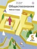 Соболева, Трухина: Обществознание. Введение в обществознание. 5 класс. Рабочая тетрадь. ФГОС