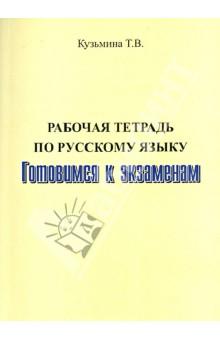 Рабочая тетрадь (теоретико-практический курс) по русскому языку. Готовимся к экзаменам - Татьяна Кузьмина
