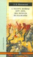 Лев Шаховской: С театра войны 18771878. Два похода на Балканы